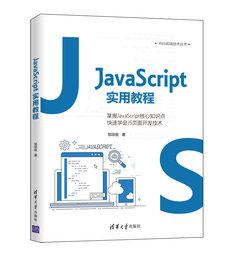 JavaScript實用教程-cover