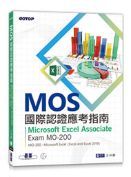 MOS 國際認證應考指南 -- Microsoft Excel Associate|Exam MO-200-cover