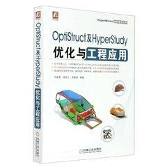 OptiStruct 及 HyperStudy 優化與工程應用-cover