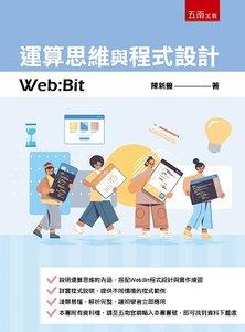 運算思維與程式設計:Web:Bit-cover