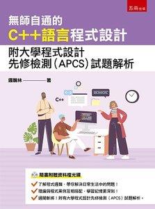 無師自通的 C++語言程式設計:附大學程式設計先修檢測(APCS)試題解析 (附光碟)-cover