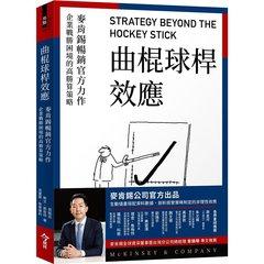 曲棍球桿效應:麥肯錫暢銷官方力作,企業戰勝困境的高勝算策略-cover