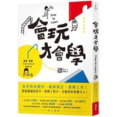 會玩才會學【暢銷修訂版】-cover