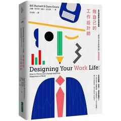 做自己的工作設計師:史丹佛經典生涯規畫課「做自己的生命設計師」【職場實戰篇】-cover