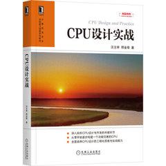 CPU 設計實戰-cover