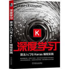 深度學習 : 算法入門與Keras編程實踐-cover