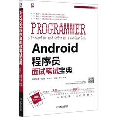 Android程序員面試筆試寶典-cover