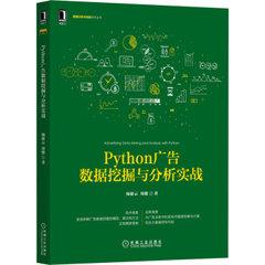 Python 廣告數據挖掘與分析實戰-cover
