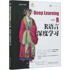 R語言深度學習-cover