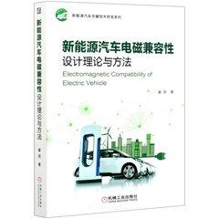 新能源汽車電磁兼容性設計理論與方法-cover