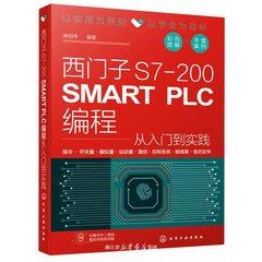 西門子S7-200 SMART PLC編程從入門到實踐-cover