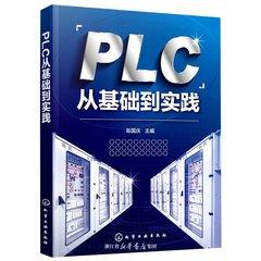 PLC從基礎到實踐-cover