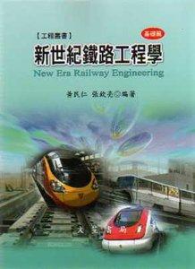 新世紀鐵路工程學:基礎篇, 4/e