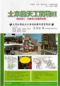 土木的天工開物(II)場址放大、地震液化快篩與對策-cover