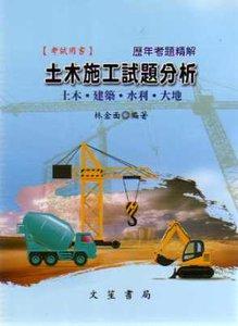 土木施工試題分析:土木‧建築‧水利‧大地 (修訂六版)