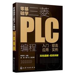 零基礎學三菱PLC編程:入門·提高·應用·實例-cover