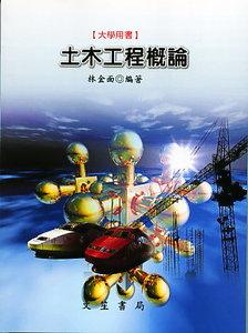 土木工程概論 (修訂七版)-cover