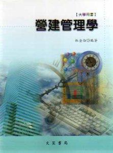 營建管理學 (修訂11版)