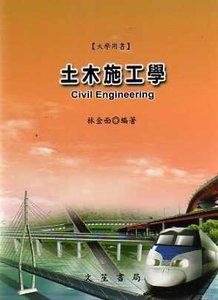 土木施工學, 10/e-cover