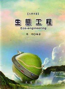生態工程 (修訂四版)-cover