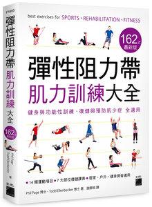 彈性阻力帶肌力訓練大全 162 式最新版 : 健身與功能性訓練、復健與預防肌少症 全適用-cover