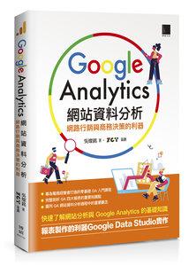 Google Analytics 網站資料分析:網路行銷與商務決策的利器-cover