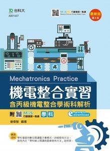 機電整合實習 (含丙級機電整合學術科解析)- 最新版(第八版) - 附 MOSME 行動學習一點通:學科