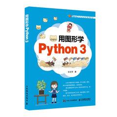 用圖形學Python 3-cover