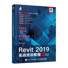 Revit 2019實戰培訓教程-cover