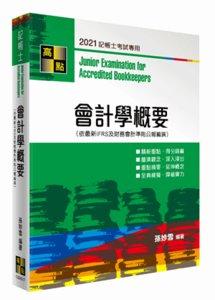 會計學概要, 17/e (適用: 記帳士)-cover