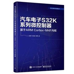汽車電子S32K系列微控制器——基於ARM Cortex-M4F內核-cover