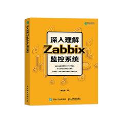 深入理解 Zabbix 監控系統-cover