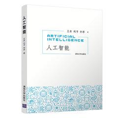 人工智能-cover
