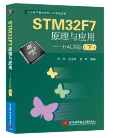 STM32F7原理與應用——HAL庫版(下)
