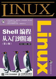 Linux Shell 編程從入門到精通, 2/e-cover