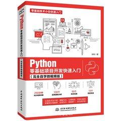 Python零基礎項目開發快速入門(完全自學微視頻版) -cover
