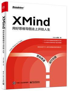 XMind:用好思維導圖走上開掛人生