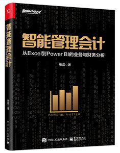 智能管理會計:從Excel到Power BI的業務與財務分析(全彩)