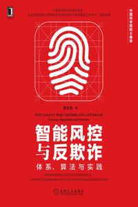 智能風控與反欺詐:體系、算法與實踐-cover