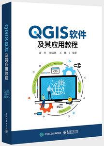 QGIS軟件及其應用教程-cover