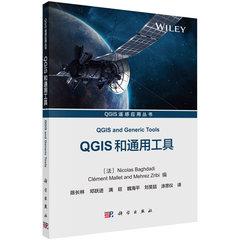 QGIS 和通用工具-cover