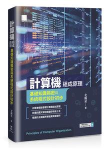 計算機組成原理-基礎知識揭密與系統程式設計初步-cover