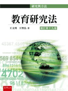 教育研究法, 19/e-cover