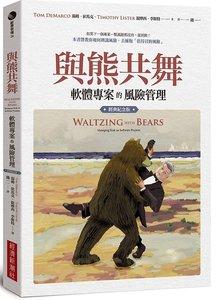 與熊共舞:軟體專案的風險管理 (經典紀念版)-cover