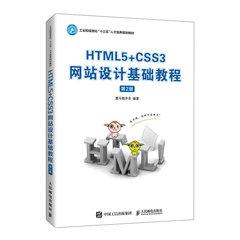 HTML5+CSS3網站設計基礎教程(第2版)