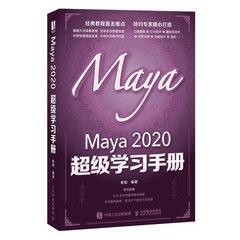 Maya 2020 超級學習手冊-cover