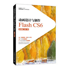 動畫設計與製作——Flash CS6(微課版)(第3版)-cover