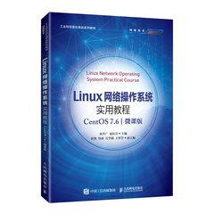 Linux網絡操作系統實用教程(CentOS 7.6)(微課版)-cover