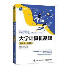 大學電腦基礎(第7版)(微課版)-cover