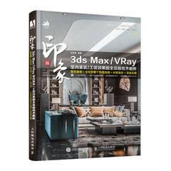 新印象 3ds Max/VRay 室內家裝/工裝效果圖全流程技術解析